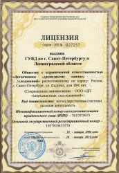 Лицензия агентства